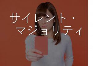 サイレント・マジョリティ