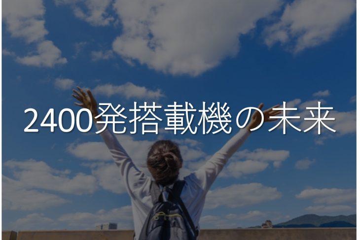 2400発搭載機の未来