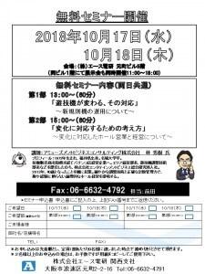 2018年10月展示会_無料セミナー案内リーフ180918