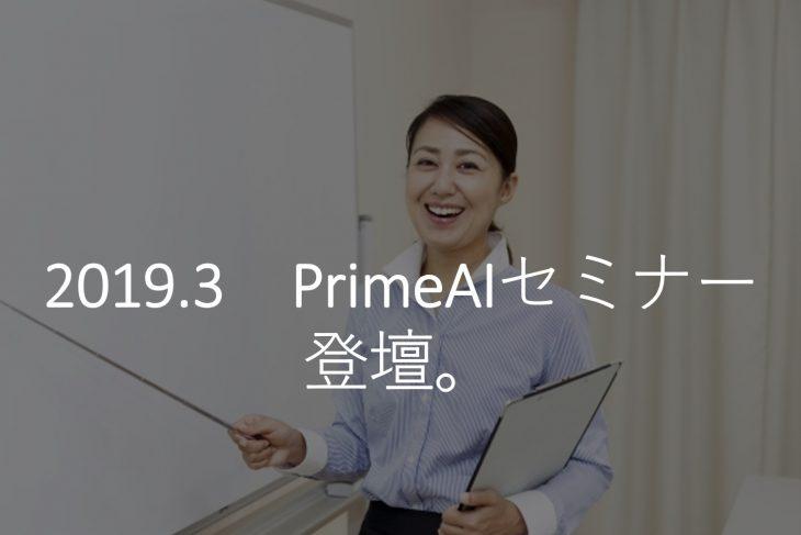 2019.3 PrimeAIセミナー登壇。