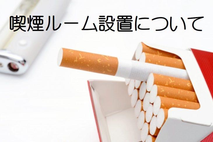 喫煙ルーム設置について