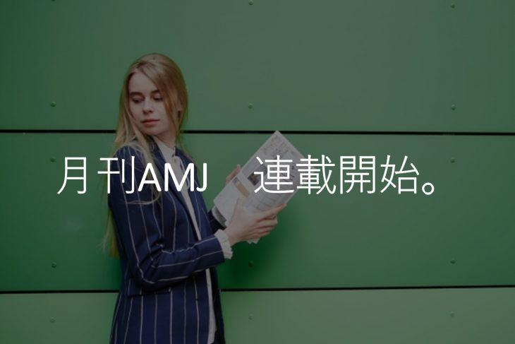 月刊アミューズメントジャパン、連載開始。