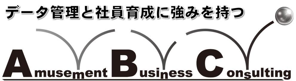 アミューズメントビジネスコンサルティング株式会社