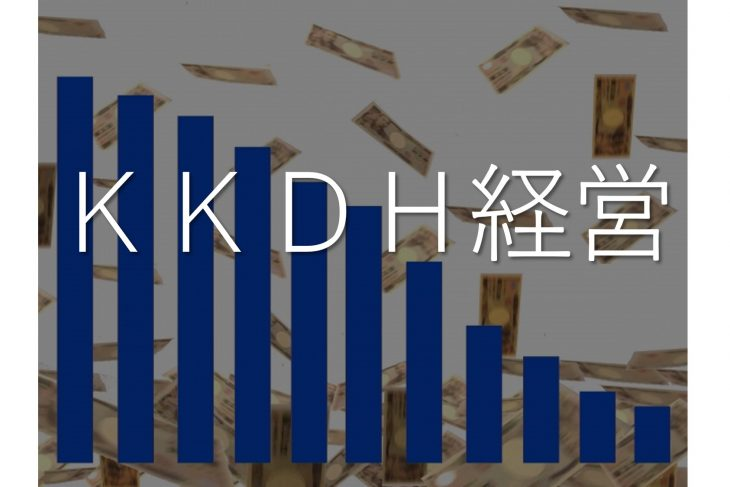 KKDH経営