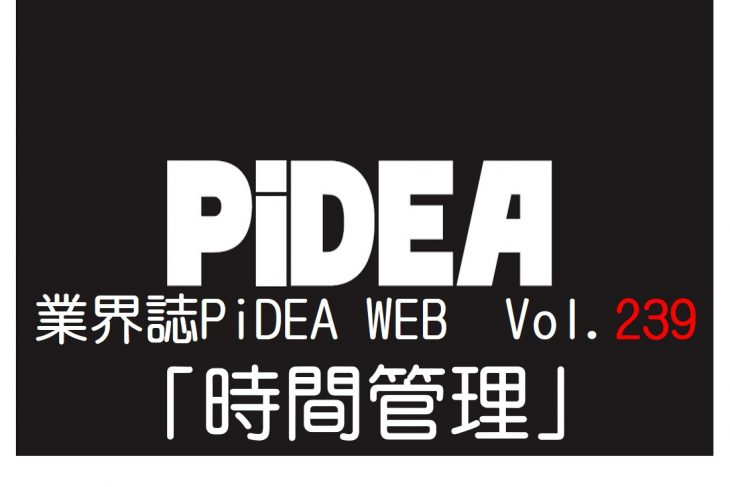 業界誌PiDEA WEB Vol.239 「時間管理」