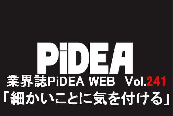 業界誌PiDEA WEB Vol.241 「細かいことに気を付ける」
