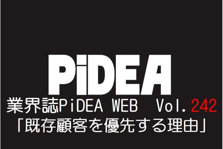 業界誌PiDEA WEB Vol.242 「既存顧客を優先する理由」