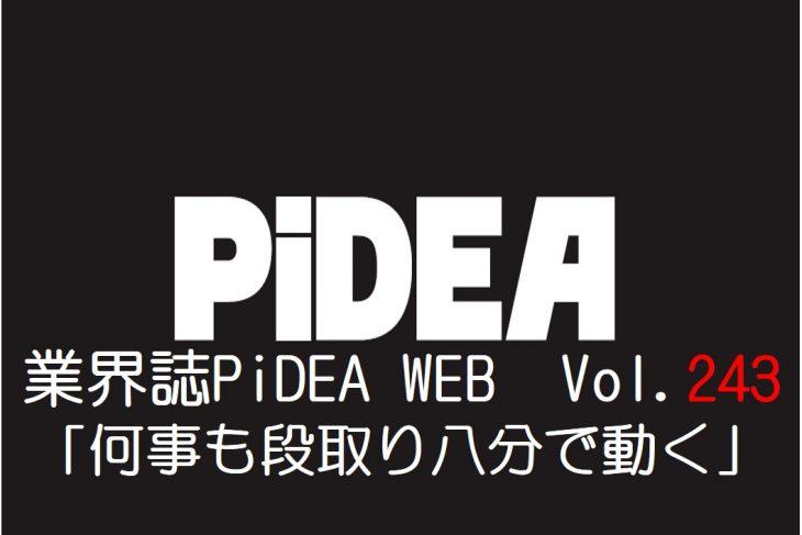 業界誌PiDEA WEB Vol.243 「何事も段取り八分で動く」