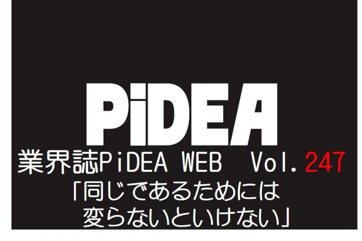 業界誌PiDEA WEB Vol.247「同じであるためには、変わらなければいけない」
