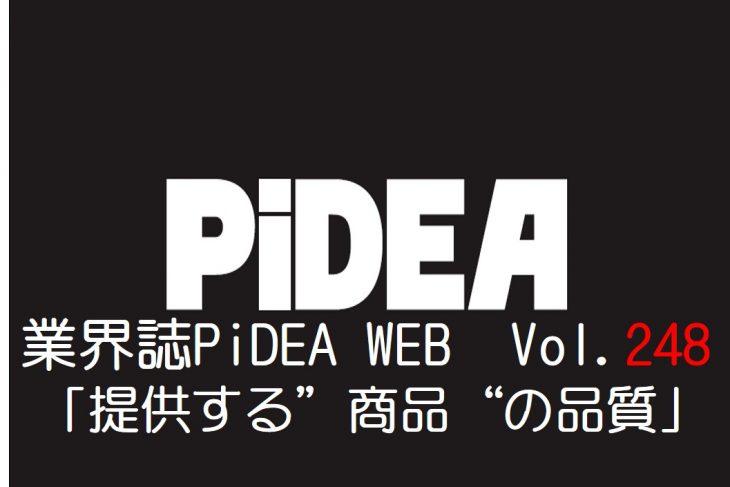 """業界誌PiDEA WEB Vol.248「提供する""""商品""""の品質」"""