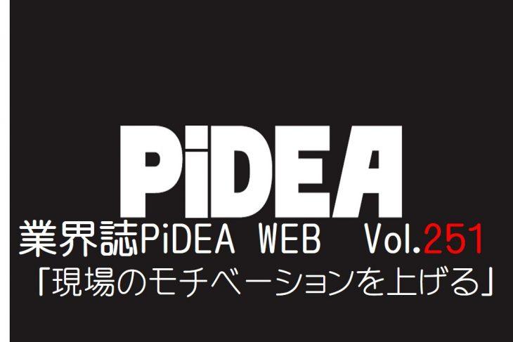 業界誌PiDEA WEB Vol.251「現場のモチベーションを上げる」