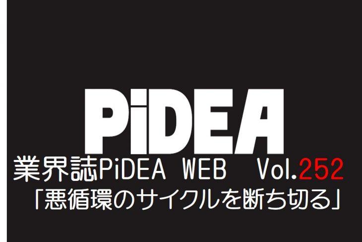 業界誌PiDEA WEB Vol.252「悪循環のサイクルを断ち切る」