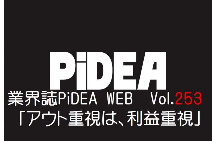 業界誌PiDEA WEB Vol.253「アウト重視は、利益重視」