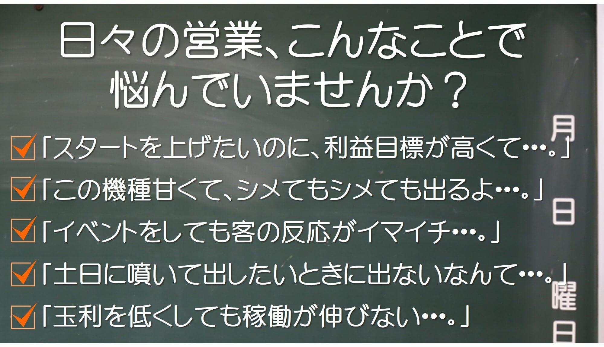日本一わかりやすい計数管理研修オンライン(4月) | アミューズメント ...