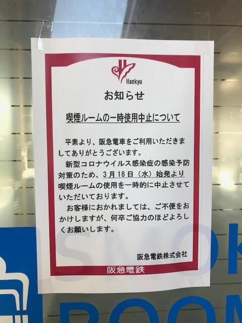 阪急電鉄の取り組み