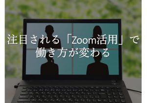 注目されるZoom活用