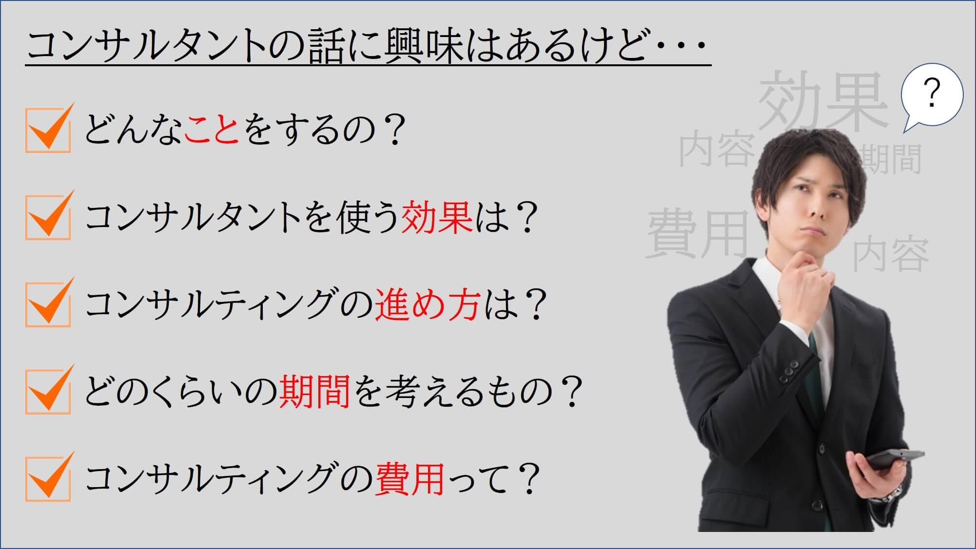 アミューズメントビジネスコンサルティングへの質問