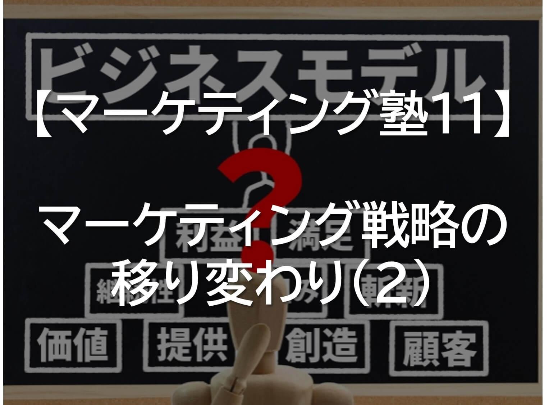 マーケティング戦略の移り変わり(2)