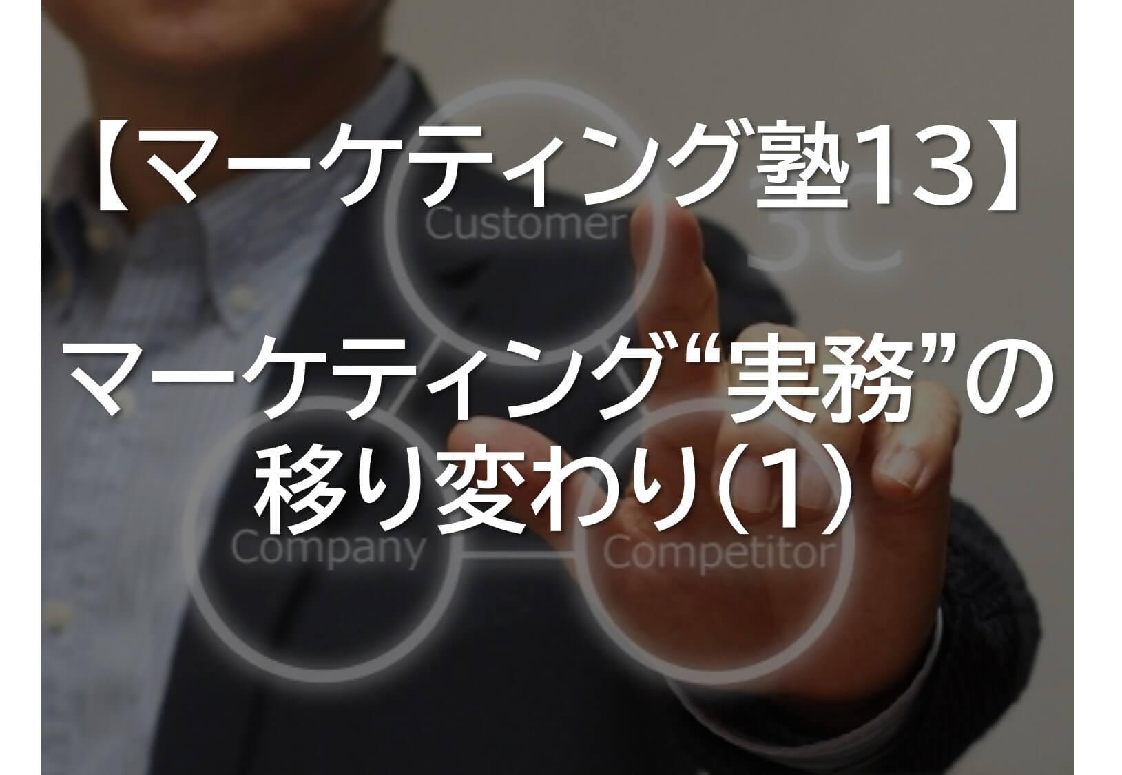 マーケティング塾13