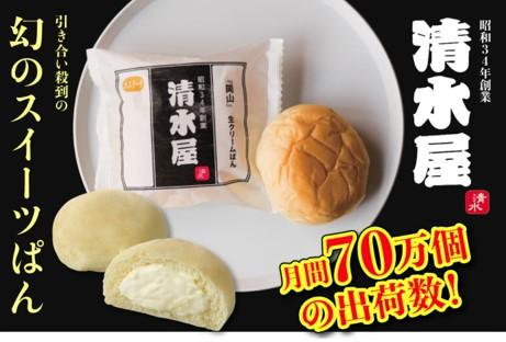 清水屋の生くりーむパン