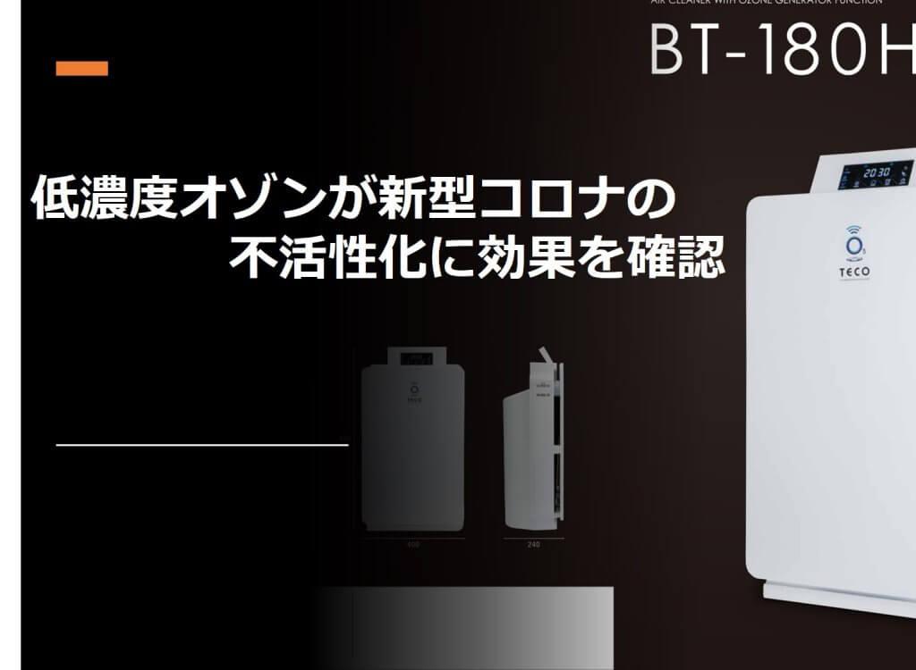 BT-180H