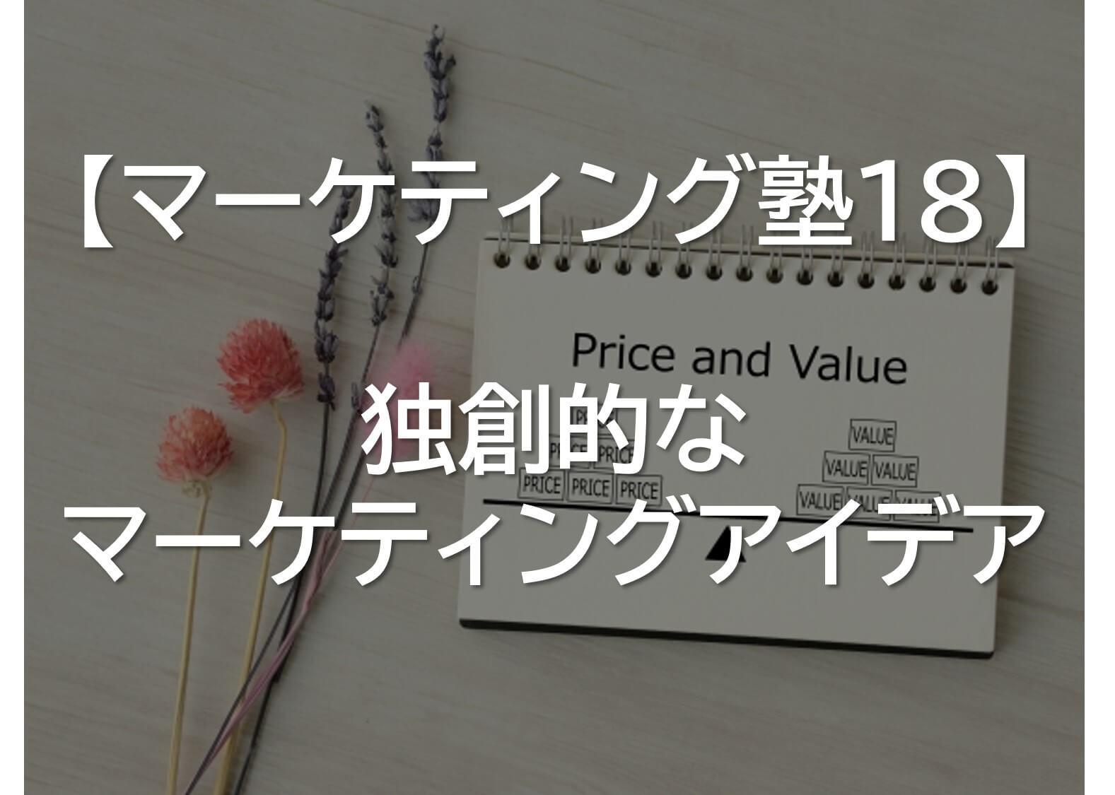 マーケティング塾18