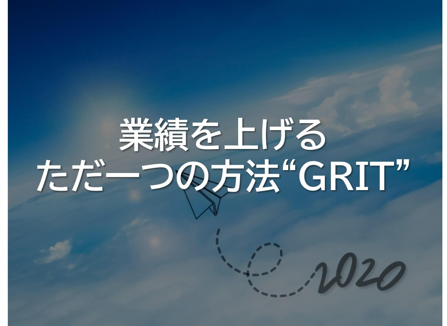 業績を上げるただ一つの方法はGRIT