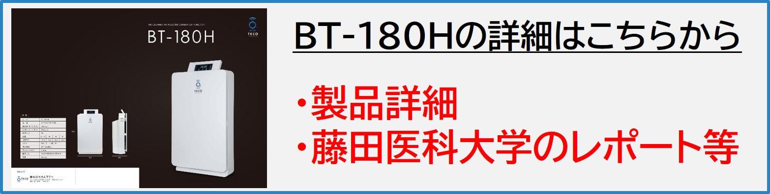 BT-180Hの詳細