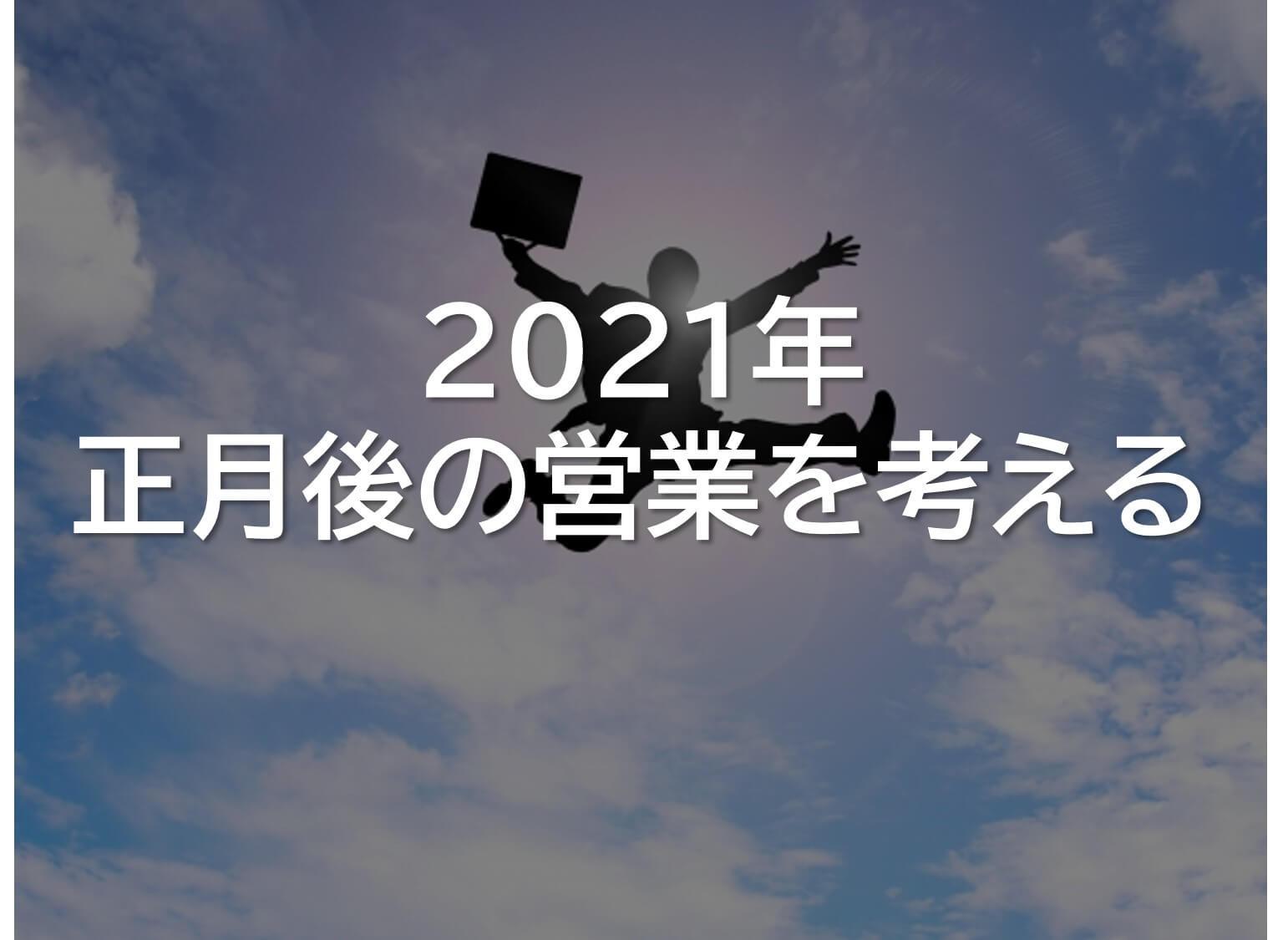 2021年、正月後の営業はこうすべき