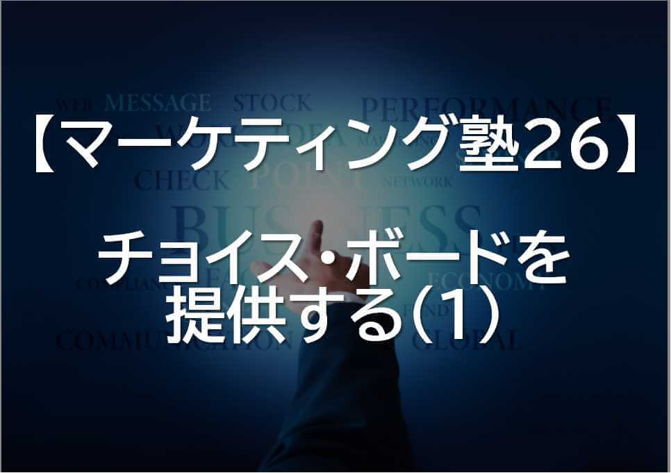 マーケティング塾(26)