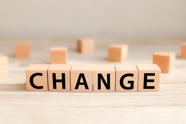 変化を志向する