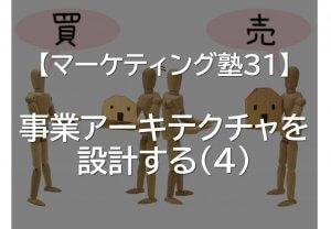 マーケティング塾31
