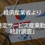 経産省サービス産業統計調査