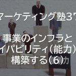 マーケティング塾37